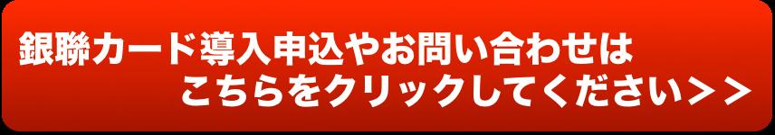 銀聯カード申込ボタン