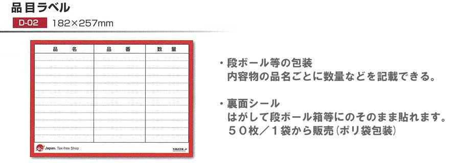 lineup_label_hinmoku